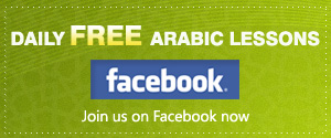 Daily free Arabic lessons