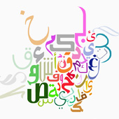 classical Arabic courses, classical Arabic classes