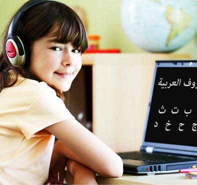 Arabic for kids - Learn Arabic for children - DinoLingo®